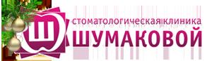 Стоматологическая клиника Шумаковой